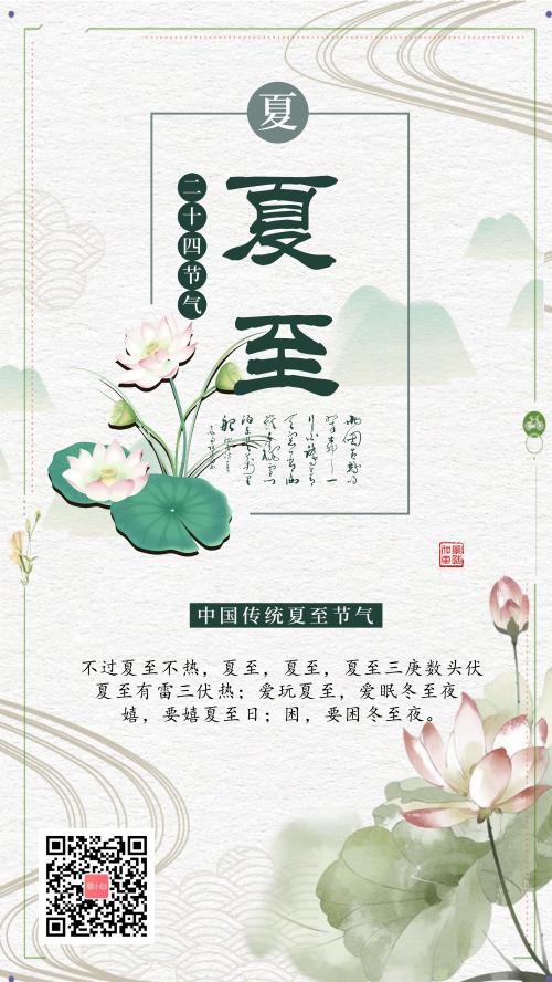 中国风二十四节气夏至海报