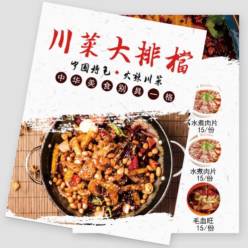 简约中国风川菜大排档菜单