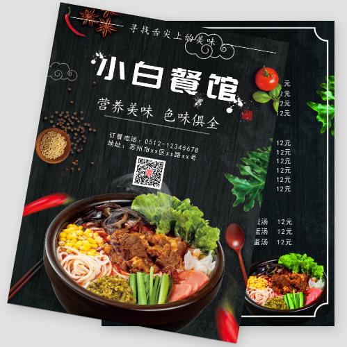 外賣菜單設計模板