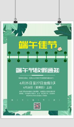 绿色端午放假通知印刷海报