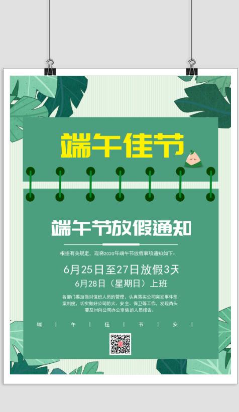 綠色端午放假通知印刷海報