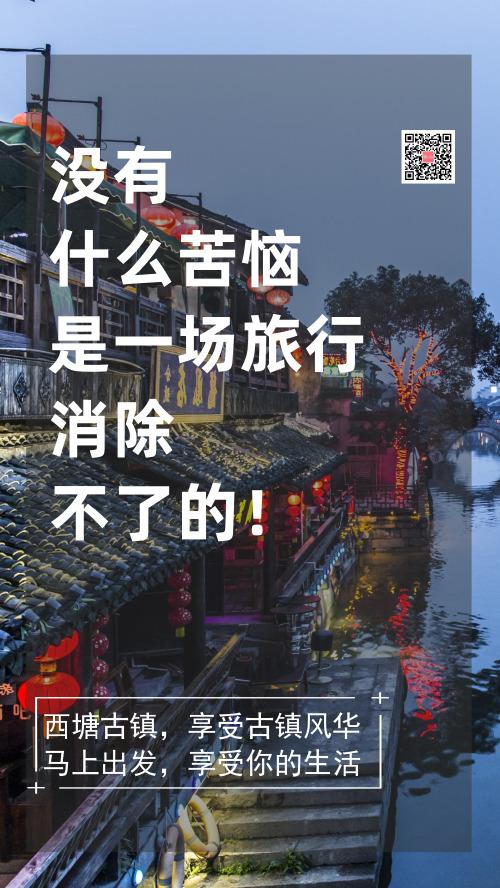 个性西塘古镇旅行手机海报