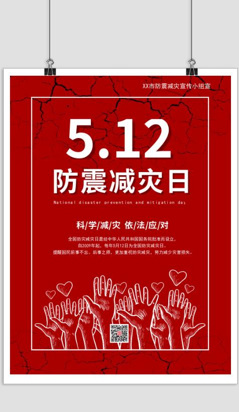 5.12防震减灾日宣传海报