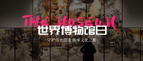 世界博物馆日守护历史遗迹公众号首图