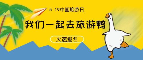 中国旅游日旅游鸭公众号封面