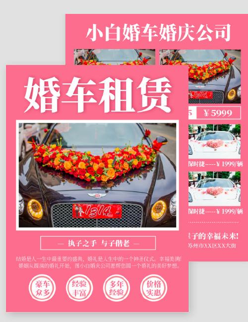 小清新粉色婚车租赁DM宣传单