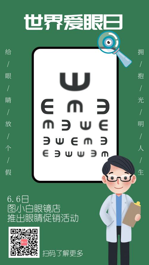 世界爱眼日眼镜店促销活动海报