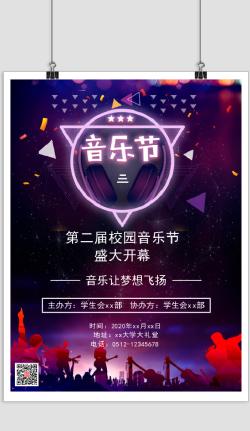 酷炫校园音乐节宣传海报