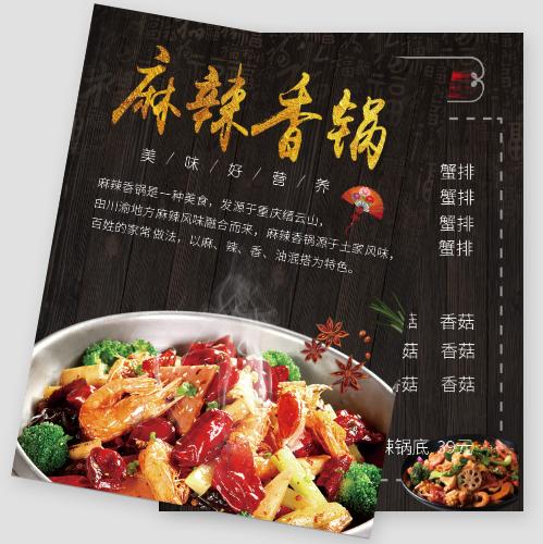 簡約大氣麻辣香鍋菜單