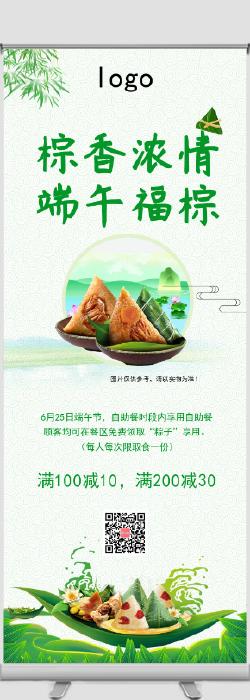 自助餐厅免费领粽子易拉宝
