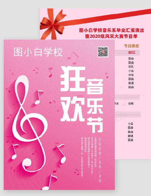 粉色音乐节节目单DM宣传单