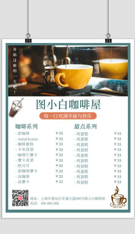 咖啡甜点菜单宣传印刷海报
