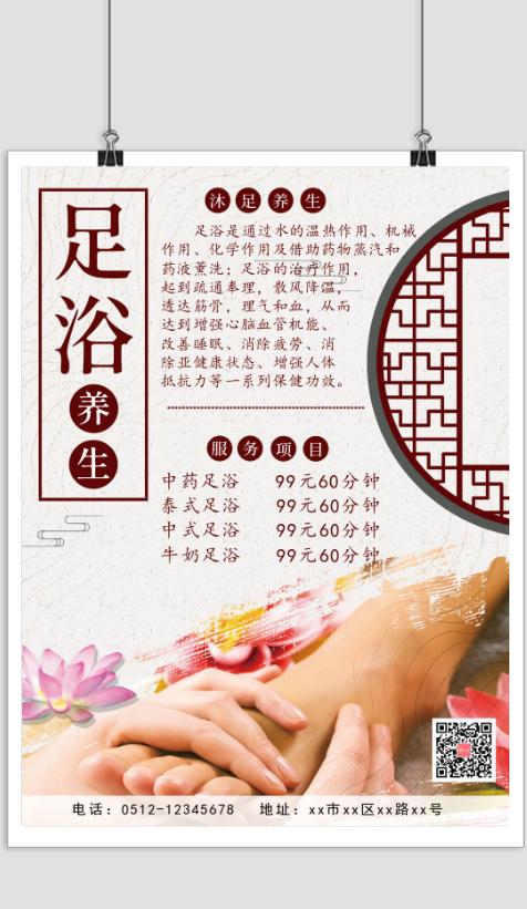中国风足浴养生海报
