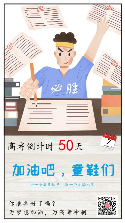 插画卡通高考倒计时海报
