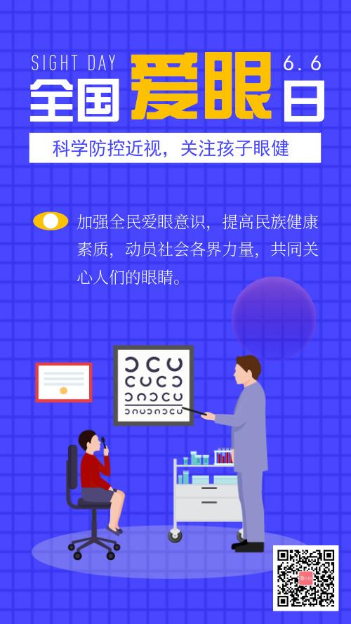 蓝色插画全国爱眼日宣传手机海报