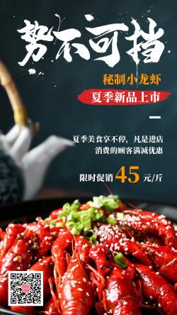 摄影美食餐饮小龙虾促销海报