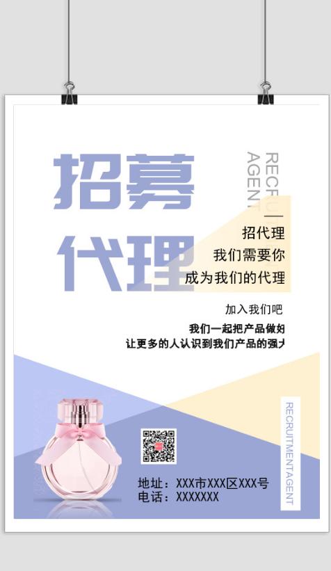 代理化妆品白色创意海报