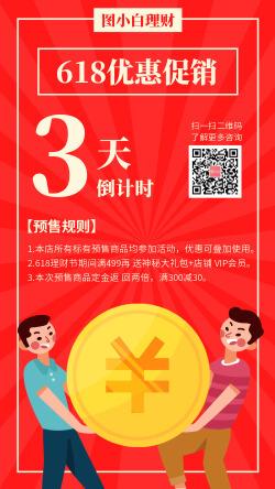 金融理财618促销宣传海报