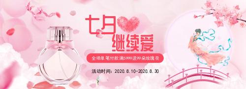 七夕节促销首页通栏bannar