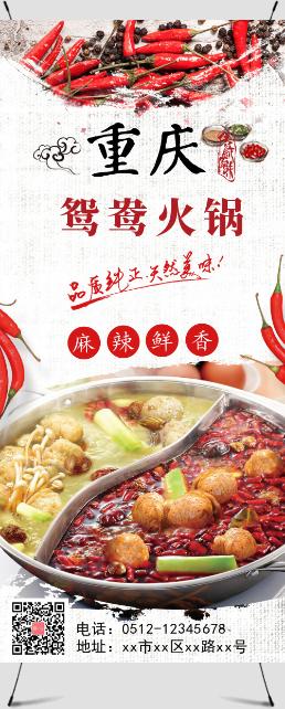 中国风重庆火锅展架