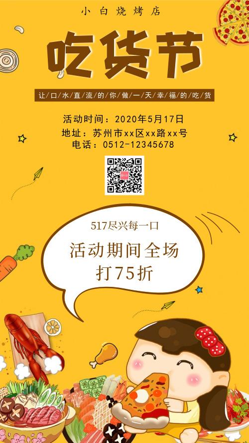 插画卡通烧烤店吃货节活动海报
