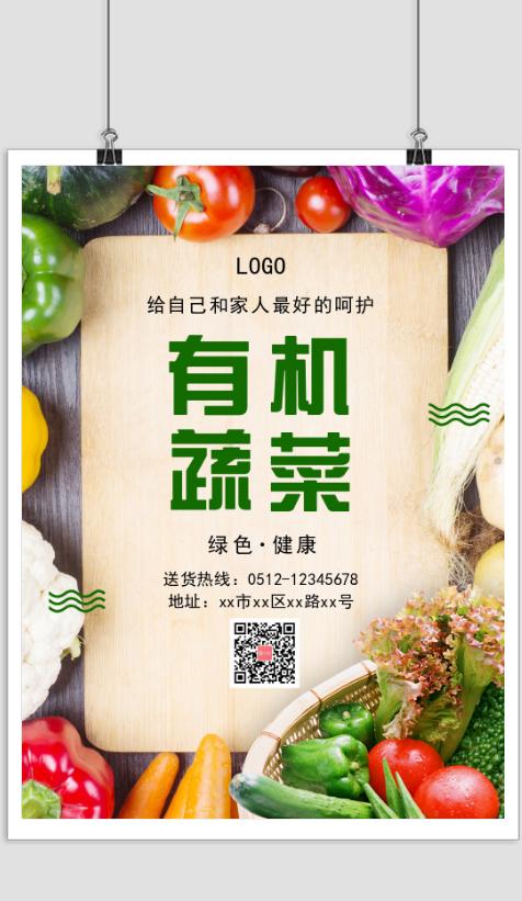 商务有机蔬菜宣传海报