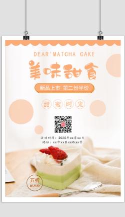 清新文艺美味甜食半价活动海报