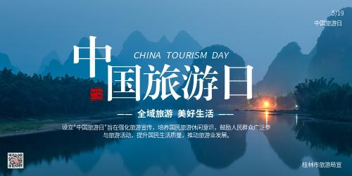 桂林山水中国旅游日宣传展板