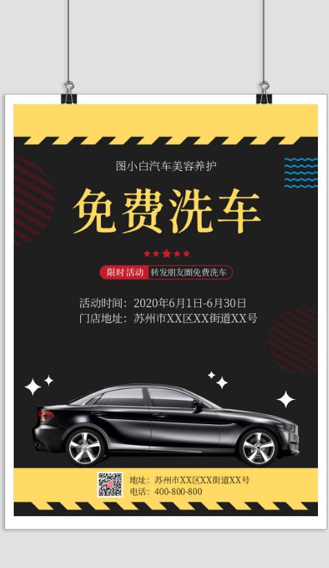 汽车美容养护洗车宣传页海报
