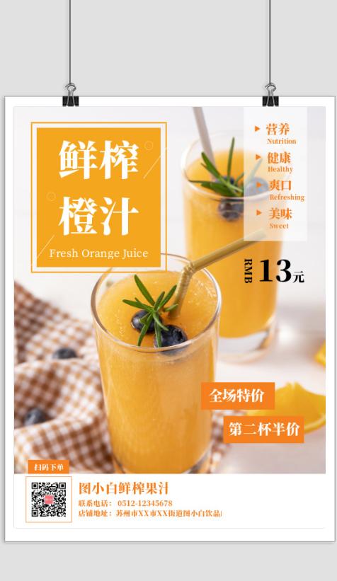 鲜榨橙汁果汁全场特价促销海报