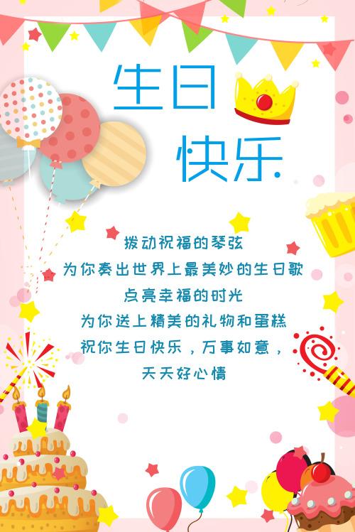 插畫卡通生日快樂賀卡