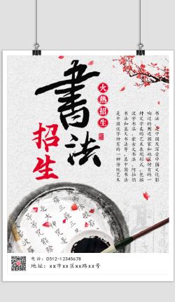 中国风书法培训班招生海报