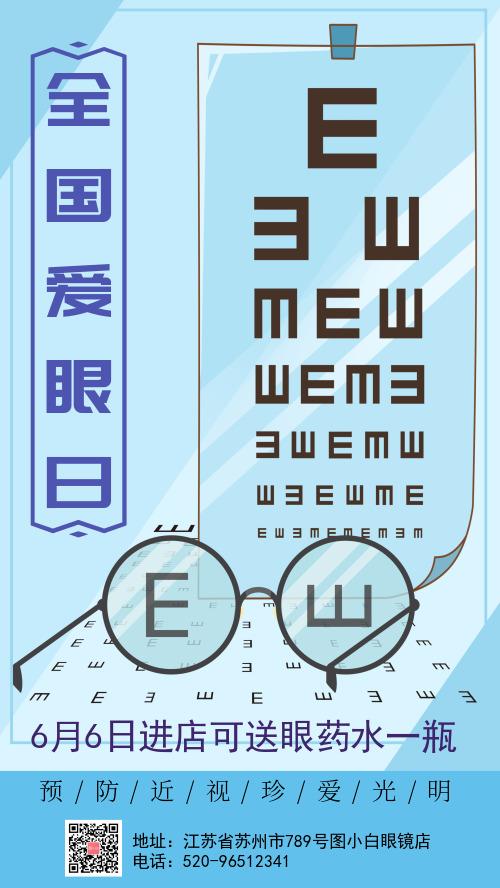 全国爱眼日眼镜店促销活动手机海报