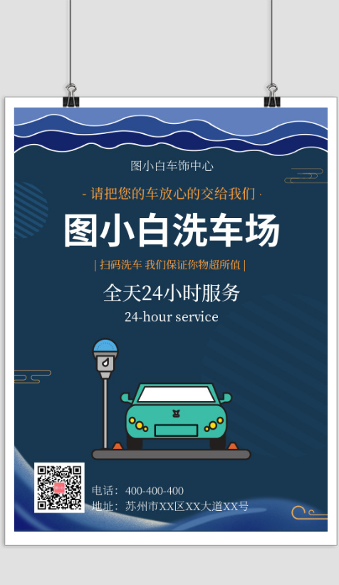 扫码自动洗车宣传海报
