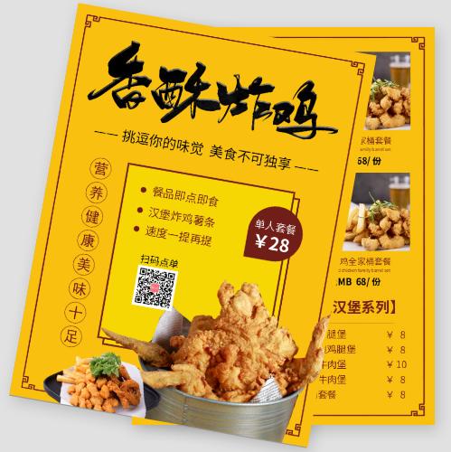 香酥炸雞菜單食品酒水單