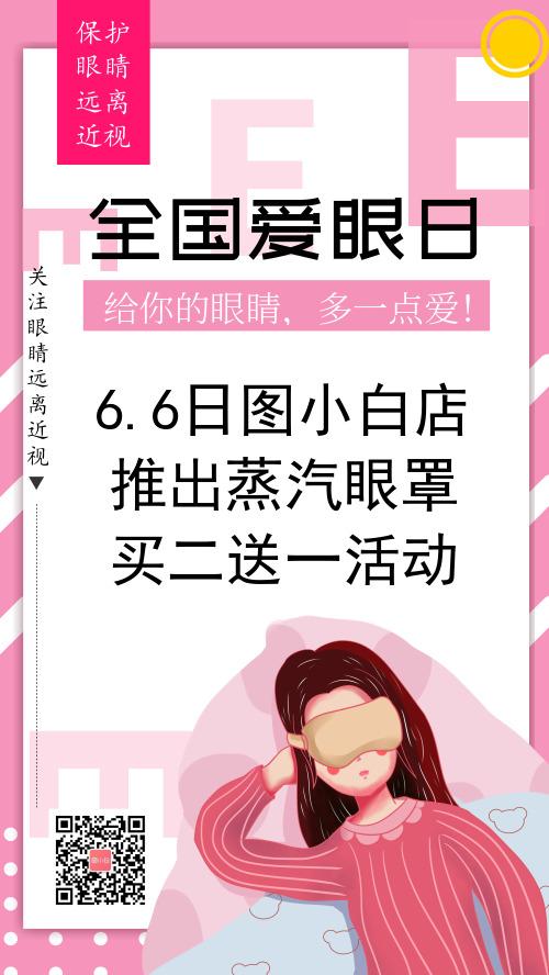 爱眼日蒸汽眼罩促销活动手机海报