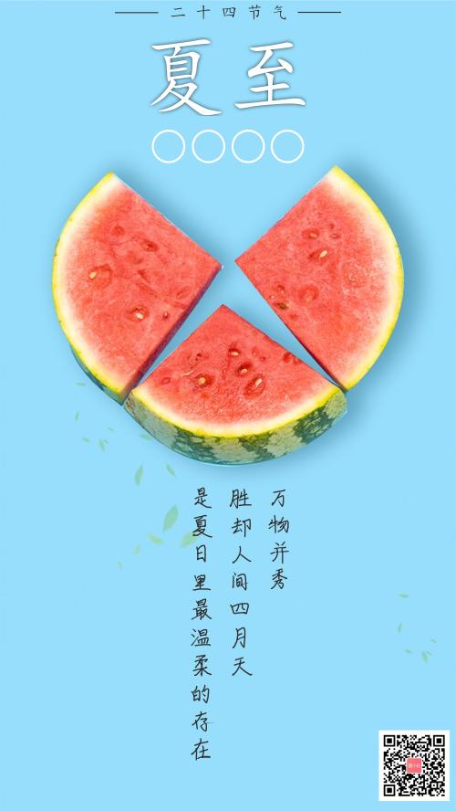 清新文艺二十四节气夏至海报
