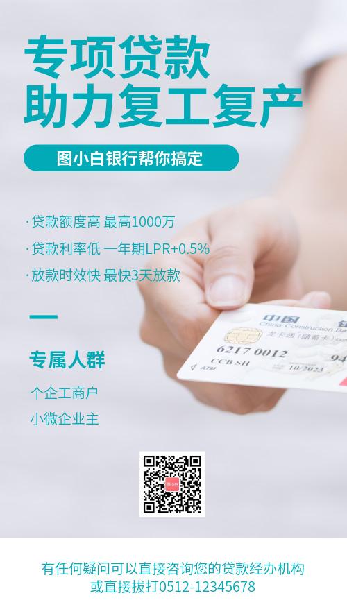 复工贷款助力实景排版手机海报