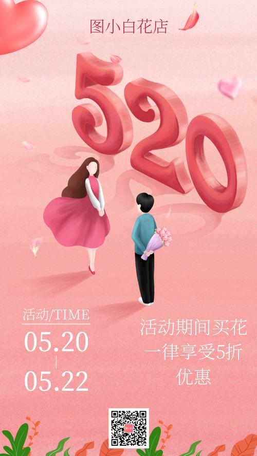 花店520特惠手机宣传海报