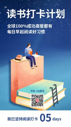 插画读书朋友圈打卡记录宣传海报