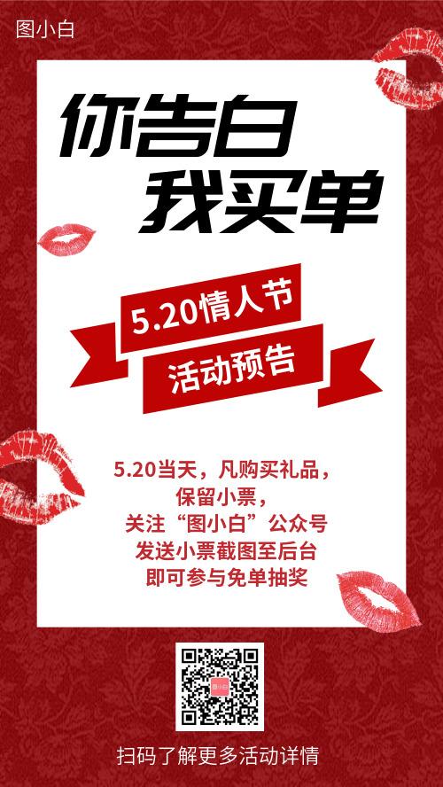 520情人节活动预告宣传海报