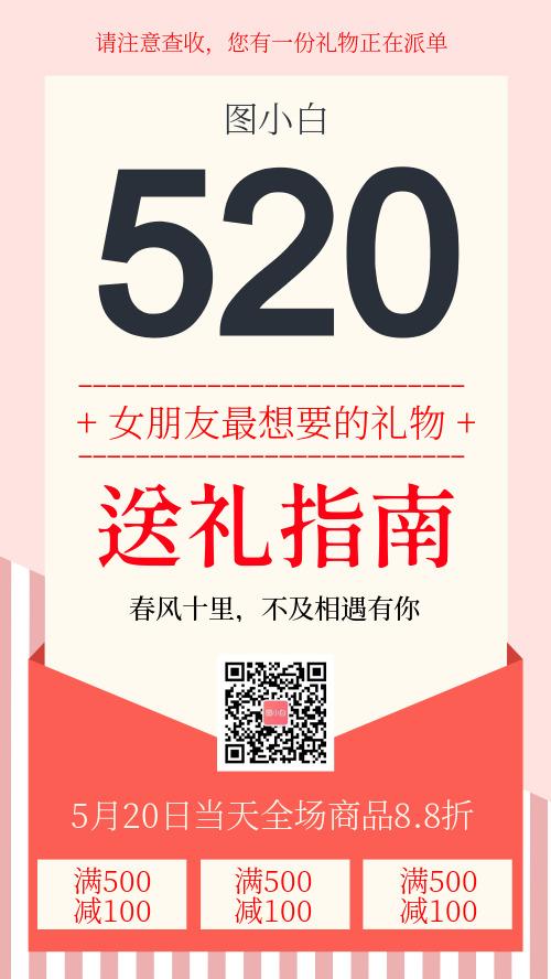 520信封送礼指南手机宣传海报