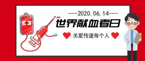 简约插画世界献血者日公众号首图