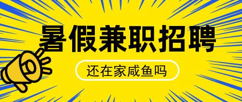 黄色创意暑假兼职招聘公众号首图