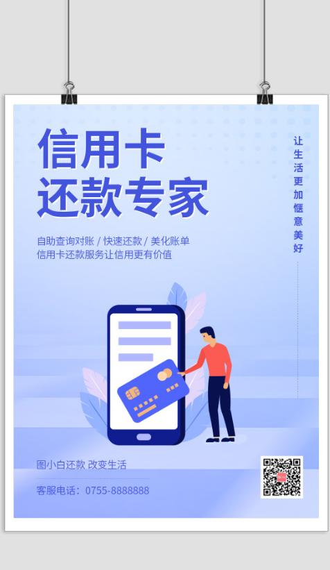 信用卡还款专家银行服务营销海报
