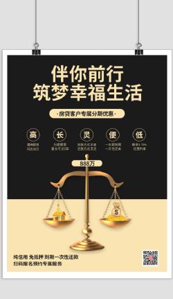 黑金色房贷专属分期优惠营销海报