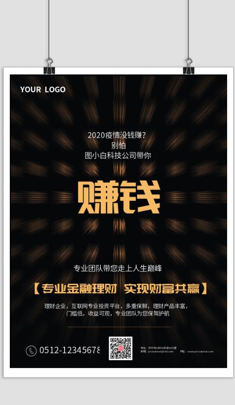 炫酷金融理财财富共赢宣传海报