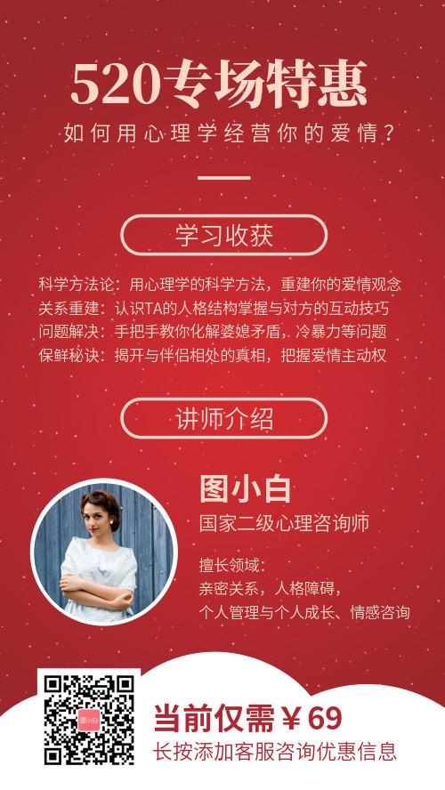 520特惠经营爱情课程宣传海报