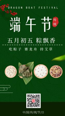 中国风端午节宣传传统活动海报