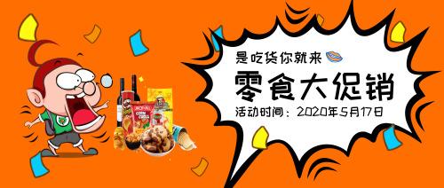 吃货节零食大促销活动公众号首图